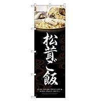アッパレ のぼり旗 松茸ご飯 のぼり 四方三巻縫製 (レギュラー) F28-0011C-R