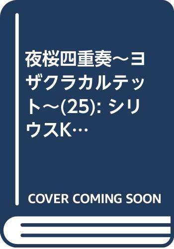 夜桜四重奏~ヨザクラカルテット~(25) (シリウスKC)