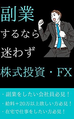 副業するなら迷わず株式投資・FX