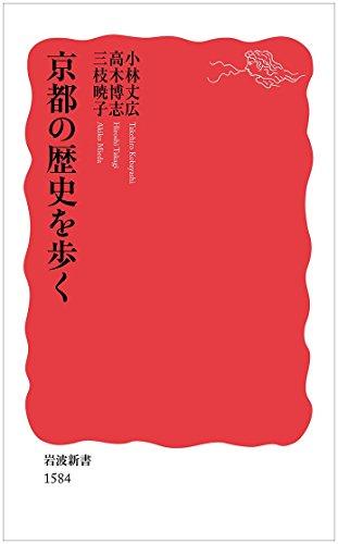 京都の歴史を歩く (岩波新書)の詳細を見る