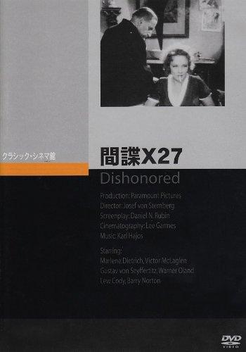 間諜X27 [DVD]