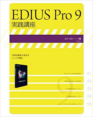 EDIUS Pro 9 実践講座