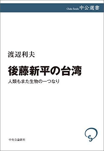 後藤新平の台湾 人類もまた生物の一つなり (中公選書)
