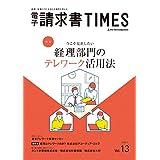 電子請求書タイムズ vol.13: 今こそ見直したい 経理部門のテレワーク活用法
