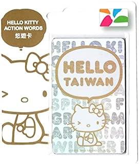 台湾 台湾 悠遊カード HELLO KITTY ACTION WORDS 台湾MRTカード HELLO TAIWAN