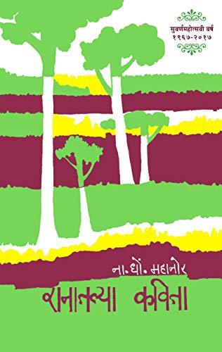 Ranatalya Kavita (Marathi Edition)