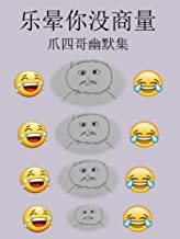 Laugh Unguarded: A Collection of Jokes and Funny Short Stories (Chinese Edition)