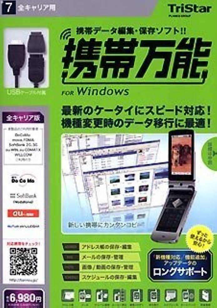 くさび国内のチョーク携帯万能 for Windows 全キャリア用