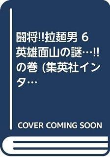 闘将!!拉麺男 6 英雄面山の謎…!!の巻 (集英社インターナショナルリミックス)