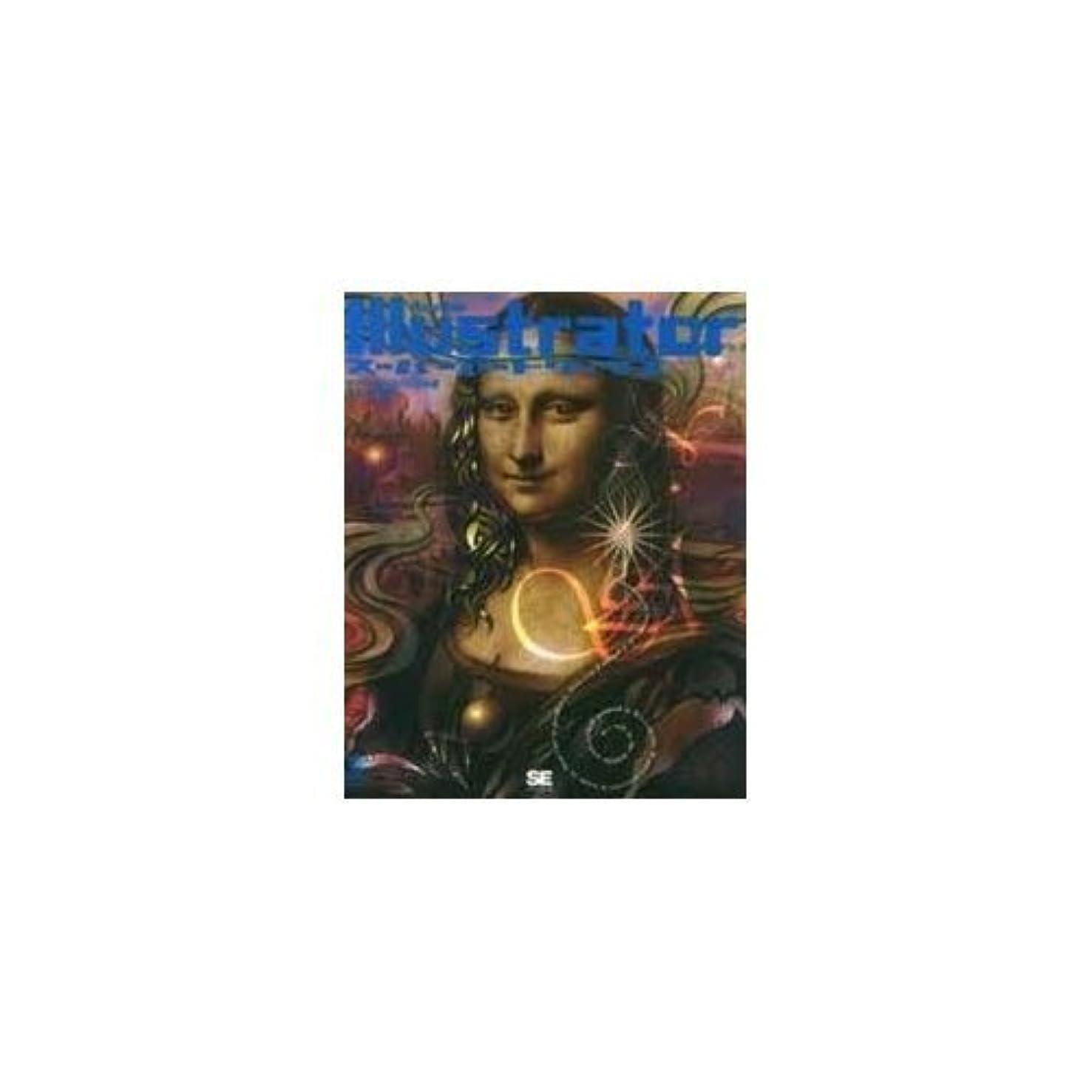 Adobe Illustrator Super Art Works (1998) ISBN: 4881356119 [Japanese Import]