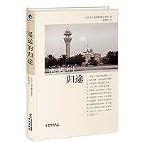 遥远的归途(该书描写的故事发生在20世纪中期伊拉克政情重大转变时期)