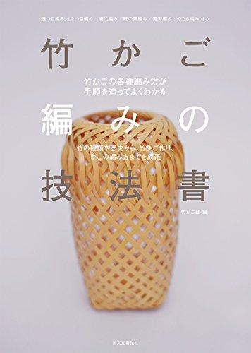 竹かご編みの技法書: 竹の種類や歴史から、竹ひご作り、かごの編み方までを網羅