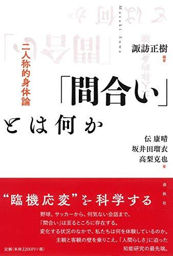 『「間合い」とは何か』日本流ソーシャル・ディスタンスの研究