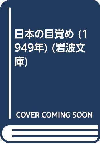 日本の目覚め (1949年) (岩波文庫)の詳細を見る
