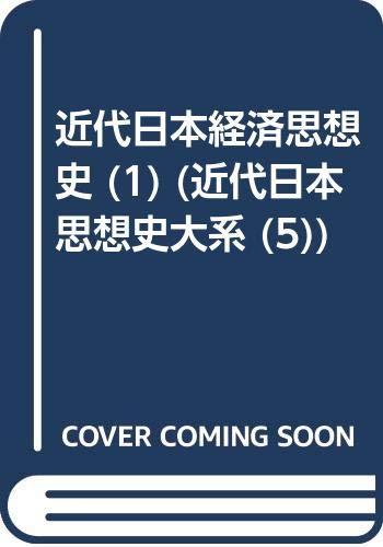 OD>近代日本経済思想史 1 (近代日本思想史大系)の詳細を見る