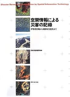 空間情報による災害の記録―伊勢湾台風から東日本大震災まで