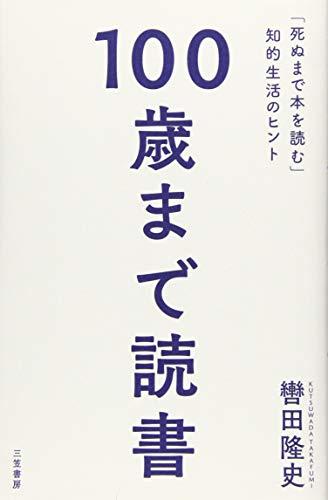 100歳まで読書 (単行本)