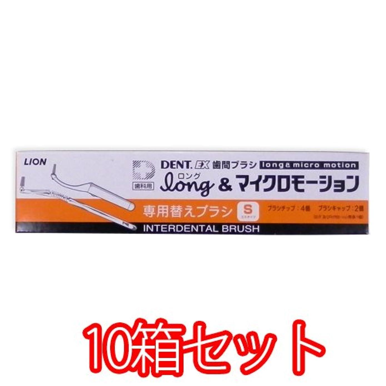 そのような添付ピンライオン DENT . EX 歯間ブラシ long ロング & マイクロモーション 専用 替えブラシ 4本入 × 10個 S