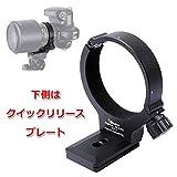 iShoot RT-1 リング式三脚座/三脚マウントリング、for ニコン Nikon AF-S NIKKOR 300mm F/4E PF ED VR と Nikon AF-S NIKKOR 70-200mm F/4G ED VR レンズ、 全金属レンズブラケット襟のボトムは クイックリリースプレート、 ARCA-SWISS タイプの雲台/ボールヘッド クランプ対応