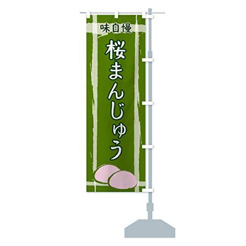 桜まんじゅう のぼり旗 サイズ選べます(ハーフ30x90cm 右チチ)