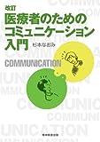 改訂 医療者のためのコミュニケーション入門