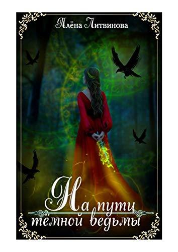 Напути тёмной ведьмы (Russian Edition)