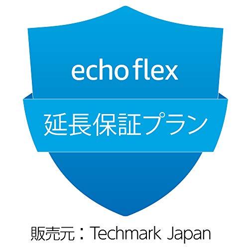 【Echo Flex用】 延長保証・事故保証プラン (2年・落下・水濡れ等の保証付き)