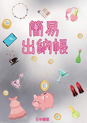 簡易出納帳: 金銭出納ノート(日本語版)A4 100枚