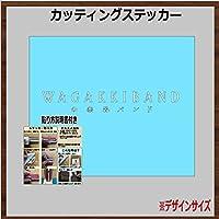 ④和楽器バンド カッティングステッカー (白, 50×8cm 【2枚組】)