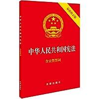 中华人民共和国宪法(2018年3月最新修正版 含宣誓誓词)(封面烫金 红皮压纹)