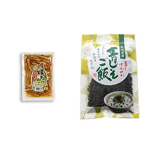 [2点セット] 焼たけのこ(300g)・薫りさわやか 青しそご飯(80g)