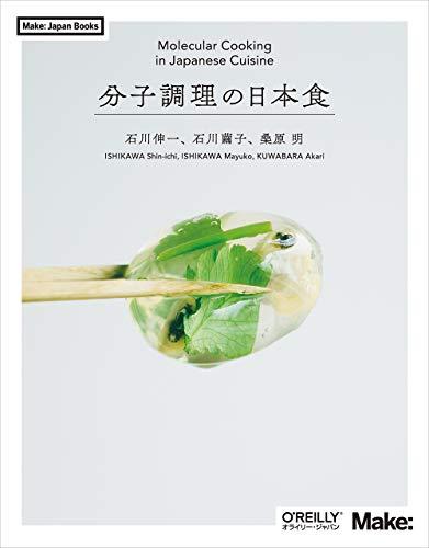 分子調理の日本食 (Make: Japan Books)