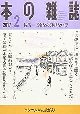 2月 コタツみかん放浪号 No.404