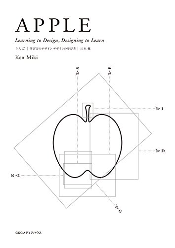 APPLE Learning to Design, Designing to Learn りんご 学び方のデザイン デザインの学び方