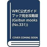 WRC公式ガイドブック完全攻略版 (Geibun mooks (No.331))