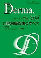 口腔粘膜疾患のすべて (MB Derma)