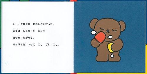 『くまのぼりす (ブルーナの絵本)』の2枚目の画像