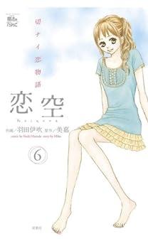 [羽田伊吹, 美嘉]の恋空~切ナイ恋物語~ : 6 (コミック魔法のiらんど)