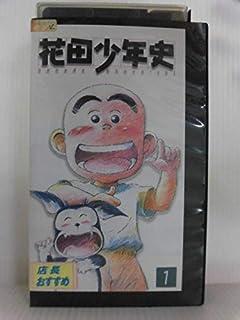 花田少年史(1) [VHS]