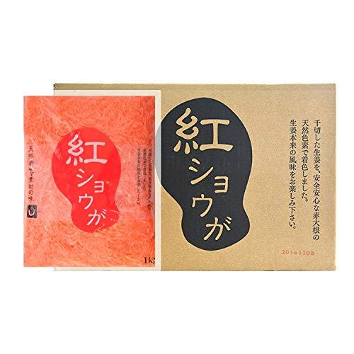 紅ショウガ 1kg(8袋入り:1ケース) 送料無料(沖縄、離島を除く)[紅生姜]【富里出荷】