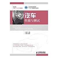 Automotive vehicle performance and test career colleges second five planning materials Industry and Information Technology College Twelfth Five-Year Plan textbook project project(Chinese Edition)