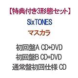 【クリアファイルD付き3形態セット】 マスカラ (初回盤A+初回盤B+通常盤) CD+DVD SixTONES クリアファイルD3枚セット