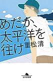 めだか、太平洋を往け (幻冬舎文庫)
