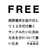FREE: 満員電車を抜け出して12月だけ働くサンタみたいに自由な生き方について書いた本