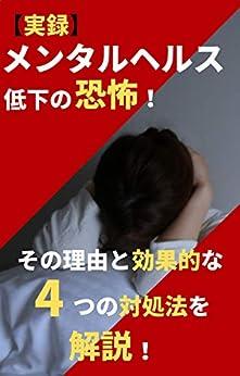 [TRT出版]の【実録】メンタルヘルス低下の恐怖!: その理由と効果的な4つの対策方法とは?