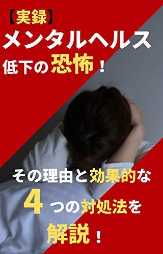 【実録】メンタルヘルス低下の恐怖!: その理由と効果的な4つの対策方法とは?