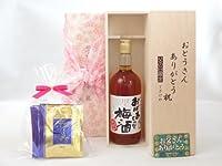 お父さんありがとう ギフトセット 梅酒セット おとうさんありがとう木箱セット ドリップコーヒー5セット(中埜酒造 おばあちゃんの梅酒 720ml(愛知県)) 父の日カード付