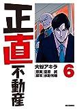 正直不動産(6) (ビッグコミックス)