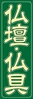 のぼり旗スタジオ のぼり旗 仏壇・仏具002 大サイズ H2700mm×W900mm