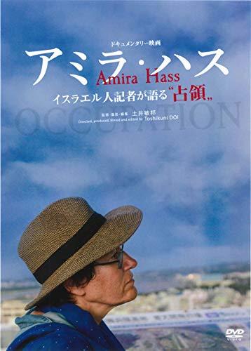 """アミラ・ハス[DVD]一般版(イスラエル人記者が語る""""占領"""") (<DVD>)"""